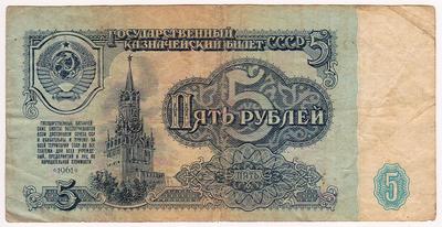 5 рублей 1961 СССР. Серия КМ.
