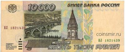 10000 рублей 1995 Россия.