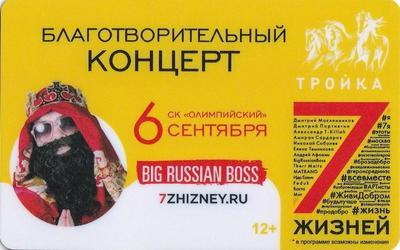 Карта Тройка 2018. Big Russian Boss. Благотворительный концерт 7 жизней.