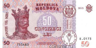 50 лей 2015 Молдавия.