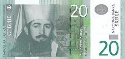 20 динаров 2006 Сербия.