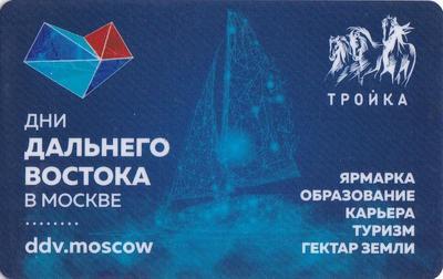 Карта Тройка 2018. Дни Дальнего Востока в Москве.