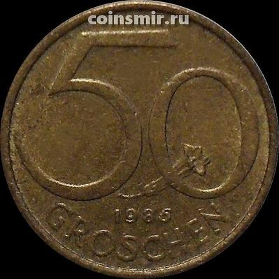 50 грошей 1985 Австрия.