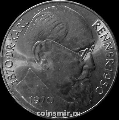 50 шиллингов 1970 Австрия. Карл Реннер.