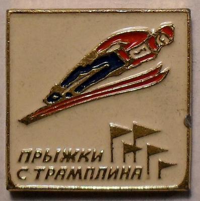 Значок Прыжки с трамплина. ЭТПК.
