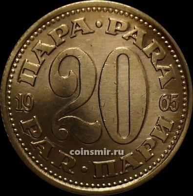 20 пар 1965 Югославия.