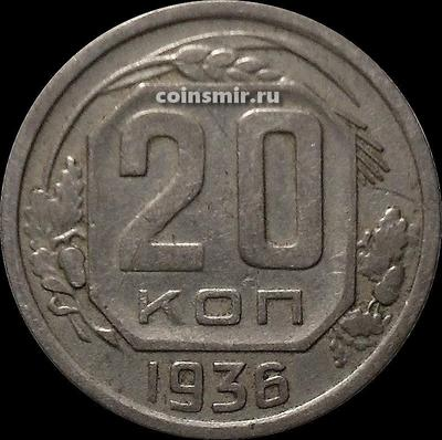 20 копеек 1936 СССР. Шт.1