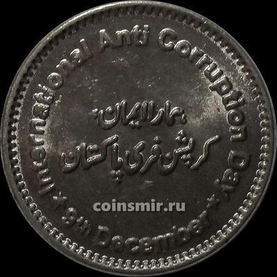 50 рупий 2018 Пакистан. Международный день борьбы с коррупцией.