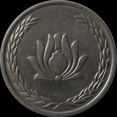 250 риалов 2005 Иран. (в наличии 2004 год)