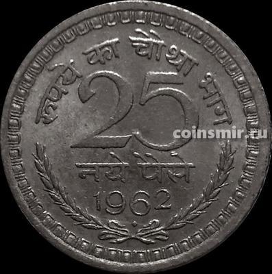 25 пайс 1962 Индия. Под годом ромб-Мумбаи.