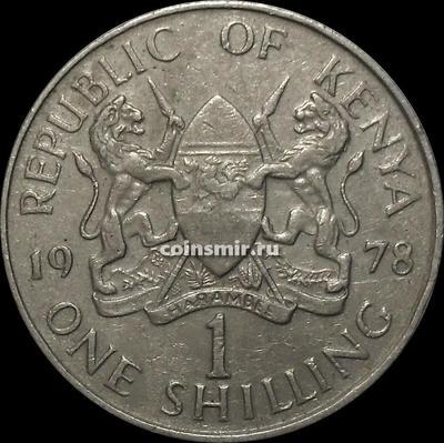 1 шиллинг 1978 Кения.