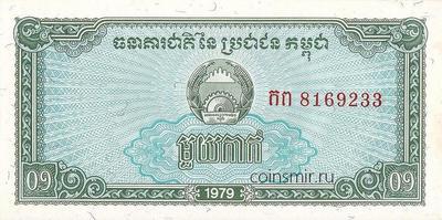 0,1 риеля 1979 Камбоджа.