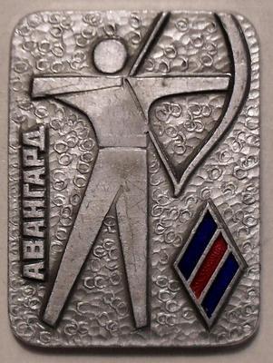 Значок Спортивный клуб Авангард. Стрельба из лука.