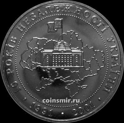 5 гривен 2001 Украина. 10 лет независимости.