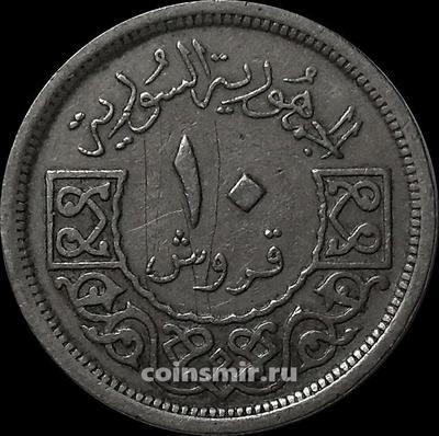 10 пиастров 1948 Сирия.