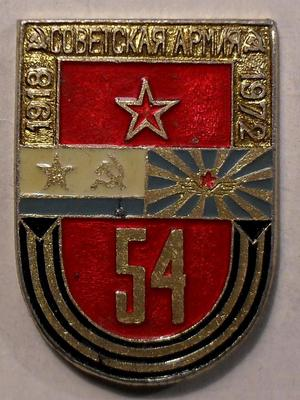 Значок 54 года Советской армии. 1918-1972.