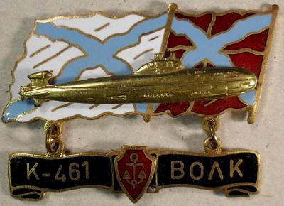 Знак  Подводная лодка К-461 Волк.