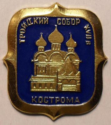 Значок Кострома. Троицкий собор XVIIв.