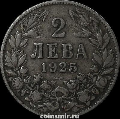 """2 лева 1925 Болгария. """"Молния"""" под датой."""