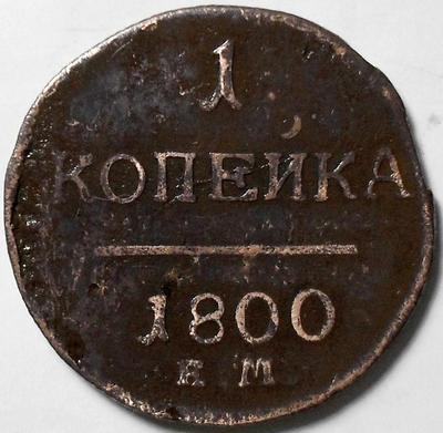 1 копейка 1800 ЕМ Россия. Павел I.