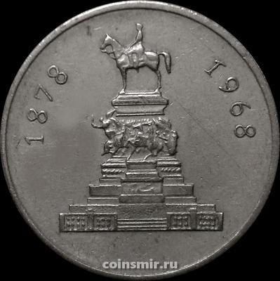 1 лев 1969 Болгария. 90 лет освобождения от османского ига.