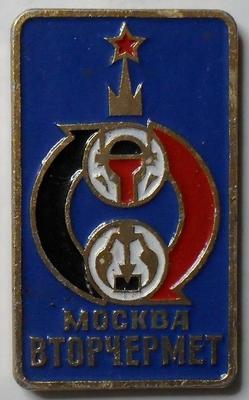 Значок Москва Вторчермет.