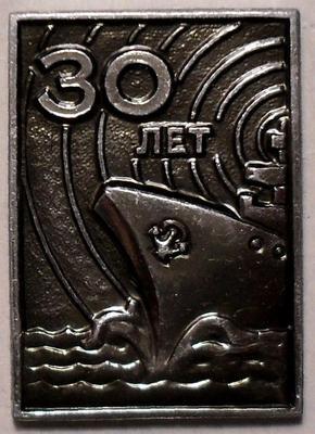 Значок Радиотехнической службе ВМФ СССР - 30 лет. 1935-1965. ММД.