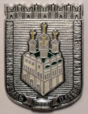 Значок Московский Кремль. Церковь Двенадцати Апостолов.