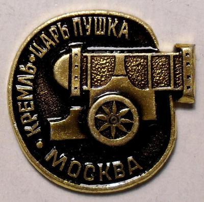 Значок Москва. Царь-пушка. Кремль.