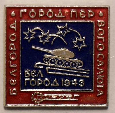 Значок Белгород 1943 - город первого салюта.