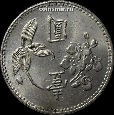 1 юань 1972 Тайвань. (в наличии 1974 год)