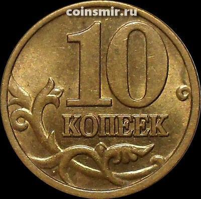 10 копеек 2002 м Россия.