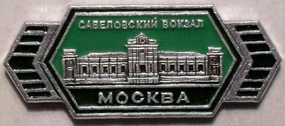 Значок Москва. Савеловский вокзал.