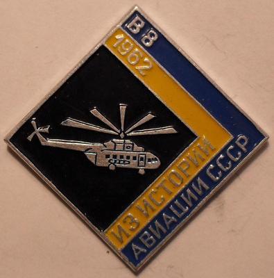 Значок В-8 1962 Из истории авиации СССР.