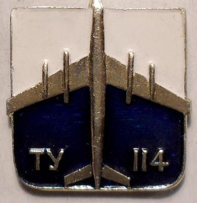 Значок ТУ-114.
