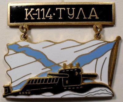 Знак  Подводная лодка К-114 Тула.