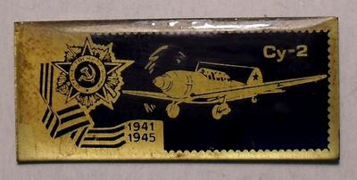 Значок Су-2 Самолеты ВОВ 1941-1945.