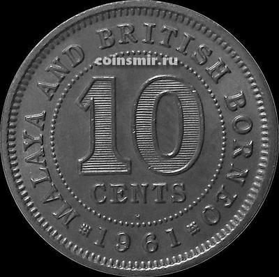 10 центов 1961 Н Малайя и Британское Борнео.