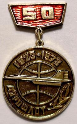 Значок 50 лет Аэрофлоту 1923-1973.