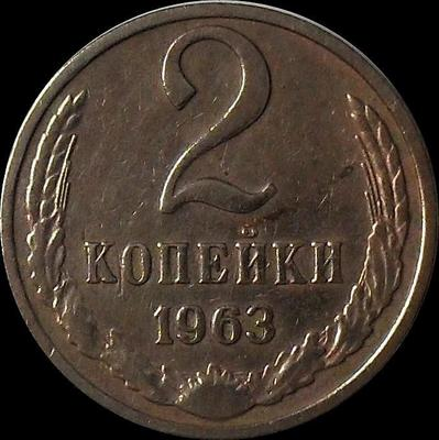 2 копейки 1963 СССР.