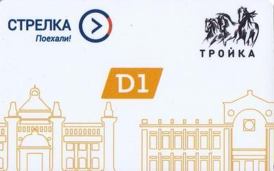 Карта Тройка - Стрелка 2019. Запуск МЦД. D1. Белорусский и Савёловский  вокзалы.