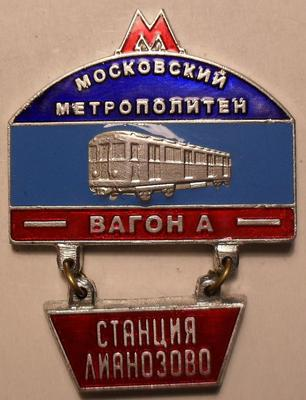 Знак Станция Лианозово. Московский метрополитен. Строящиеся станции.