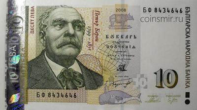 10 левов 2008 Болгария.