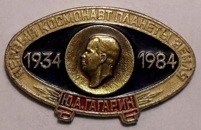 Значок Первый космонавт планеты Земля Ю.А.Гагарин.