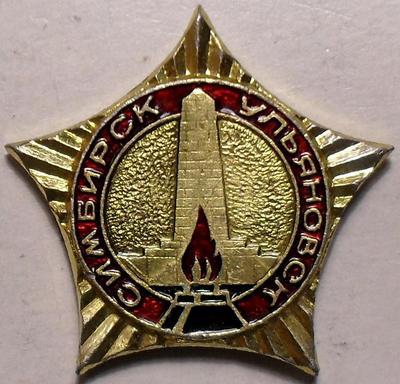 Значок Ульяновск (Симбирск). Вечный огонь.