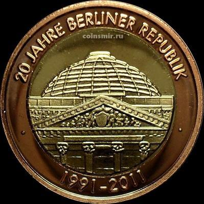 Жетон 20 лет Берлинской республике. Германия 2011.