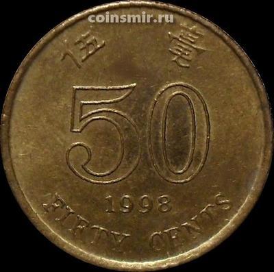 50 центов 1998 Гонконг. VF