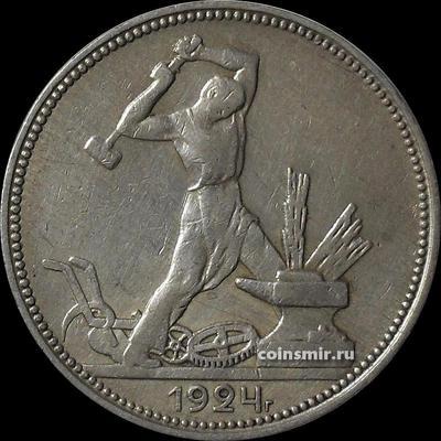 Один полтинник 1924 ПЛ  СССР.  (3)