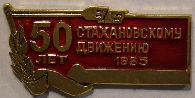 Значок 50 лет Стахановскому движению 1985.