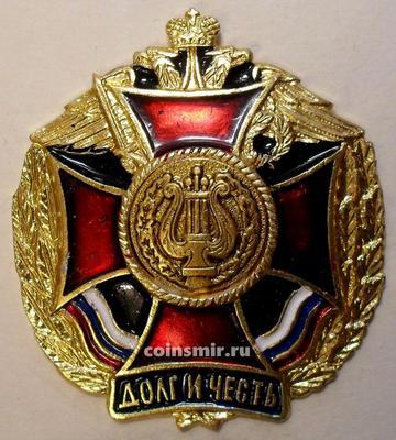 Знак Долг и честь. Военные дирижеры и музыканты.